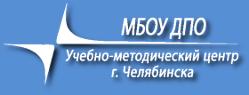 Учебно-методический центр г.Челябинска